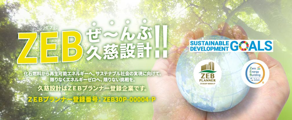 ZEB:久慈設計
