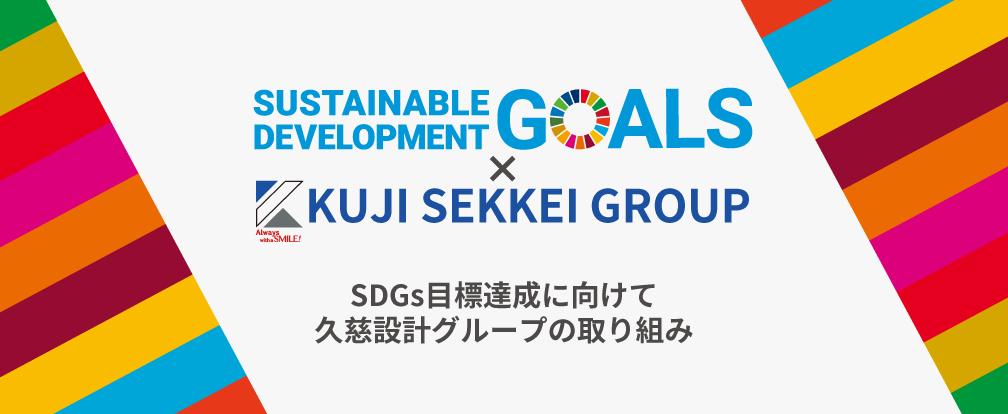 SDGs目標達成に向けて久慈設計グループの取り組み