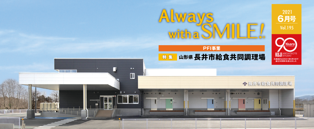 Always2021年6月号:設計作品紹介